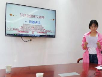 """汉滨区人大机关举办""""庆国庆•道德大讲堂""""活动"""