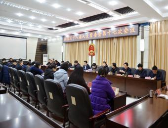 汉滨区十八届人大常委会召开第十七次会议