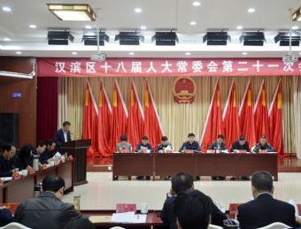 汉滨区十八届人大常委会举行第二十一次会议