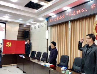 汉滨区人大召开主题教育第二次调研成果交流会