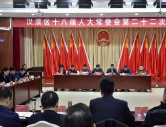 汉滨区第十八届人大常委会举行第二十二次会议