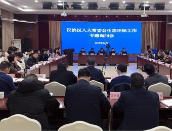 汉滨区人大常委会首次召开生态环保工作专题询问会