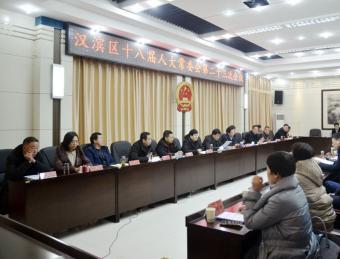 汉滨区第十八届人大常委会举行第二十三次会议