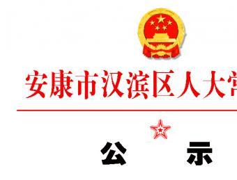 安康市汉滨区人民代表大会常务委员会公示