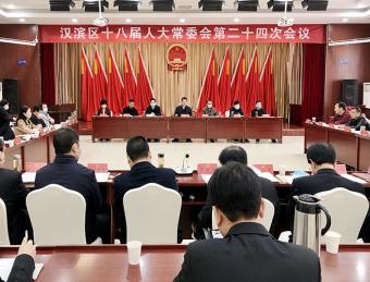汉滨区第十八届人大常委会举行第二十四次会议