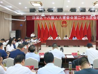 汉滨区十八届人大常委会举行第二十五次会议