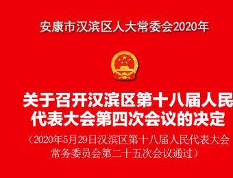 安康市汉滨区人大常委会关于召开汉滨区第十八届人民代表大会第四次会议的决定