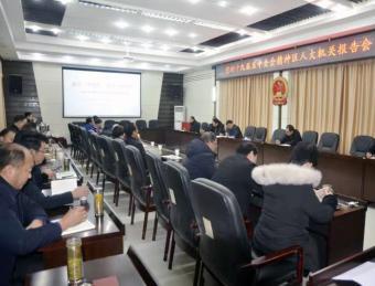 汉滨区人大举行十九届五中全会精神辅导报告会