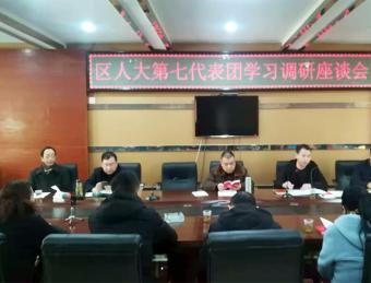 区人大第七代表团在建民办开展学习调研活动