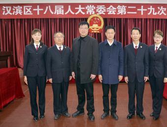 汉滨区十八届人大常委会举行第二十九次会议
