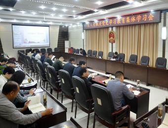 汉滨区人大开展党史学习教育第四次集体学习会