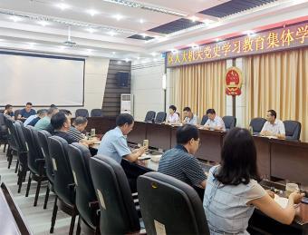汉滨区人大开展党史学习教育第五次集体学习会