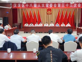 汉滨区第十八届人大常委会举行第三十三次会议